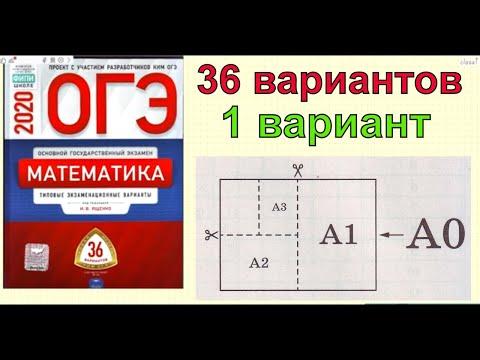 """Ященко """"36 вариантов"""". 1 вариант. ЗАДАЧА ПРО ЛИСТЫ БУМАГИ."""