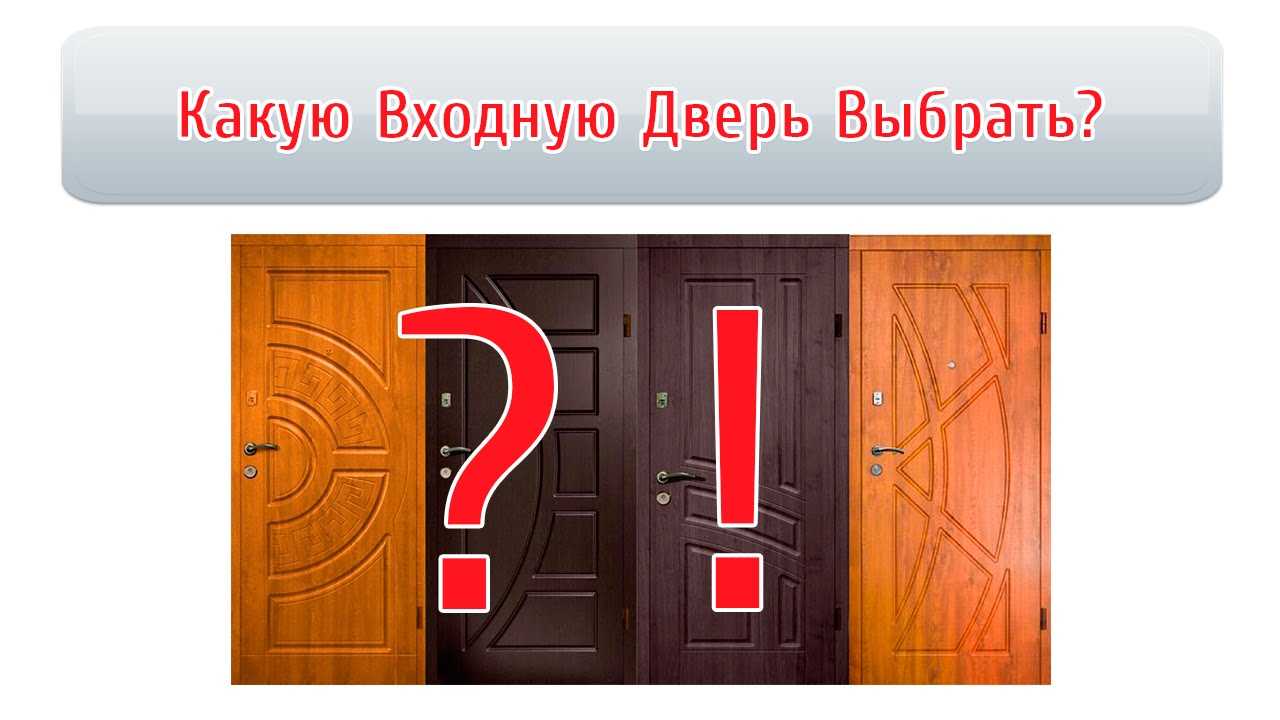 выбираете двери входные