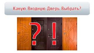 Бронированные Металлические Входные Двери в Днепропетровске. На заказ и в наличии. Какие Выбрать?(На нашем сайте Вы можете выбрать и купить бронированные металлические входные двери как стандартных разме..., 2015-03-30T18:12:20.000Z)