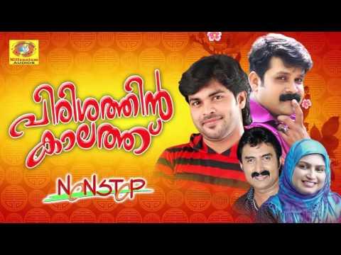 Non Stop Malayalam Songs | Pirishathin Kaalathu | Latest Non Stop Mappila Album | Mappilapattukal