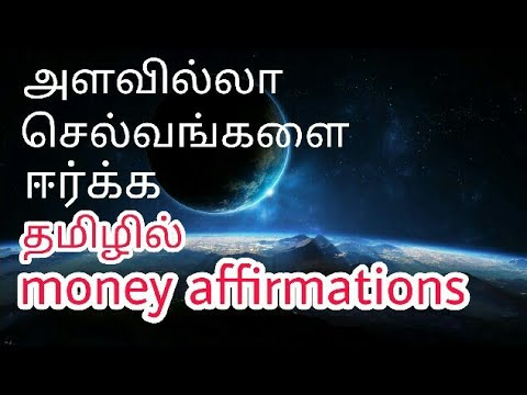Powerful Money Affirmation In Tamil With Binaural Beats Listen