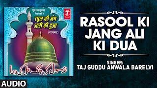 RASOOL KI JANG ALI KI DUA (Audio)   TAJ GUDDU ANWALA BARELVI   T-Series Islamic Music