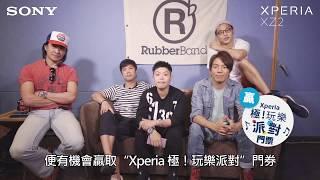 參加遊戲,贏林二汶及 RubberBand 「Xperia 極!玩樂派對」門票 thumbnail