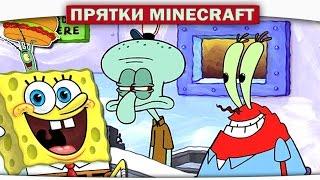 ч.11 Читер в Красти Крабс - ПРЯТКИ- Прохождение Карт Minecraft