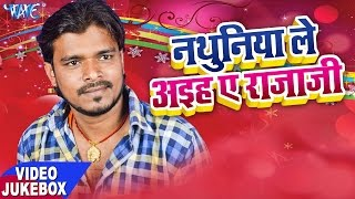 2017 Bhojpuri Hit Songs - Pramod Premi Yadav - Nathuniya Le Aiha Ae Raja Ji - Video Jukebox