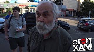 """СтопХам - """"Несносный дед"""""""