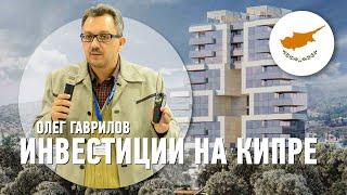 Symbol Residence от Елены Батуриной | Гражданство Кипра при покупке квартиры!