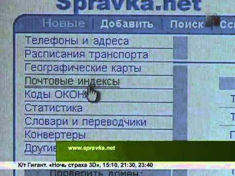 Интернет в помощь. Справочное бюро