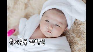 채니tv #5  육아용…