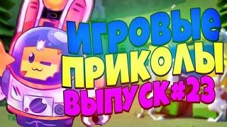 😄ИГРОВЫЕ ПРИКОЛЫ №72 18 Best Game Coub  Приколы из игр
