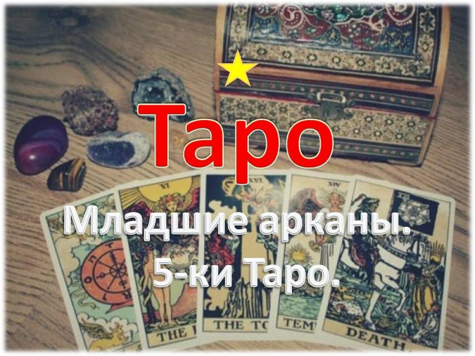 Таро для новичков. Младшие арканы. ПЯТЕРКИ (5-ки). Бесплатный курс изучения карт Таро.