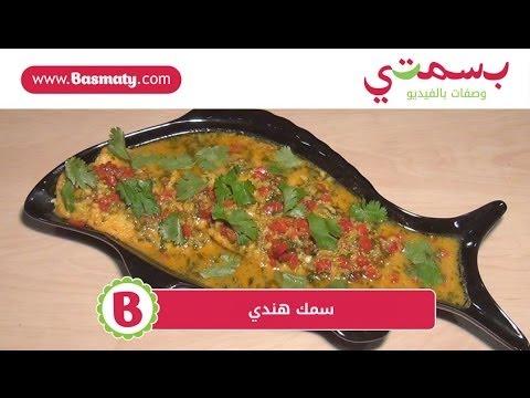 سمك هندي : وصفة من بسمتي - www.basmaty.com