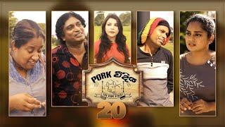 Pork Weediya | Episode 20 - (2021-08-24) | ITN Thumbnail