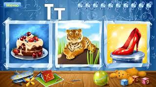 Алфавит. Азбука для малышей. Часть 2. Буквы М-Я. Развивающие игры для детей.