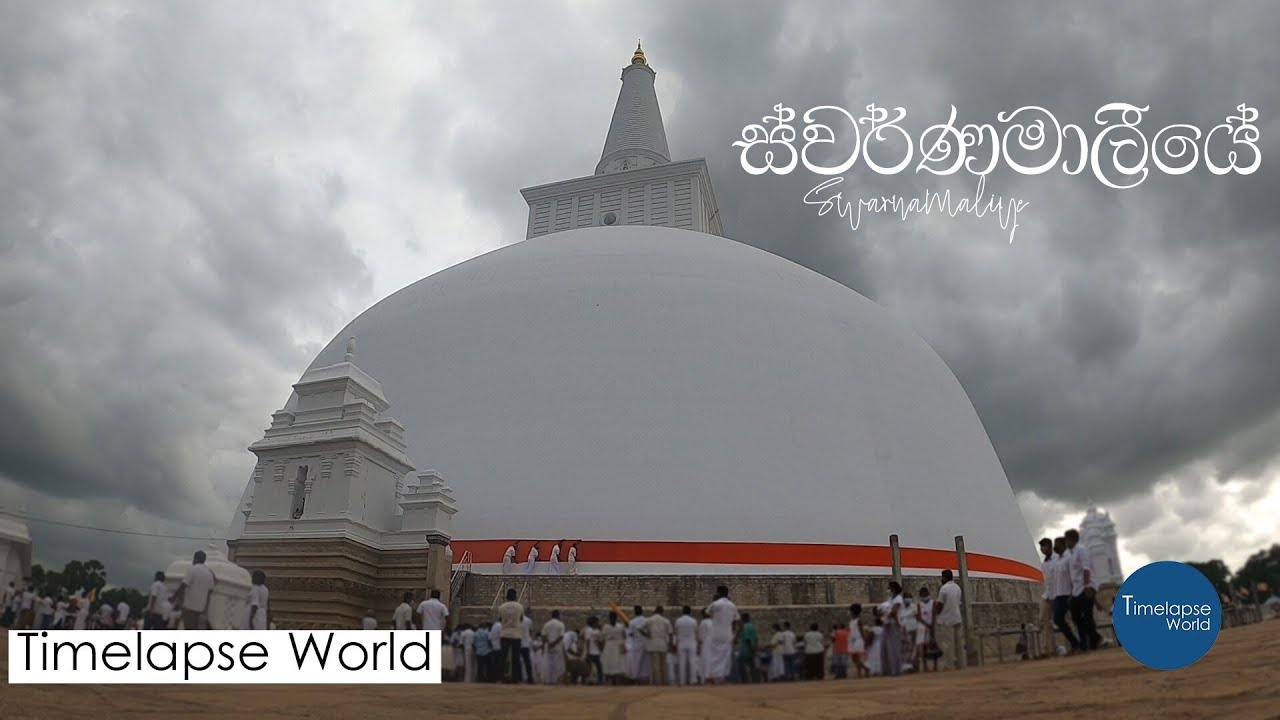 Swarnamaliye   ස්වර්ණමාලීයේ  - Timelapse World