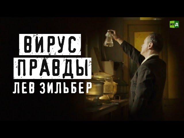 Вирус правды. Лев Зильбер