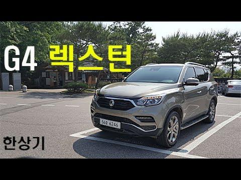 쌍용 G4 렉스턴 4WD 시승기(SsangYong All New G4 Rexton Test Drive) - 2017.06.08