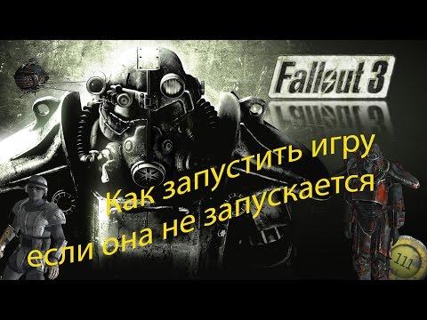 Fallout 3 Как запустить игру если она не запускается