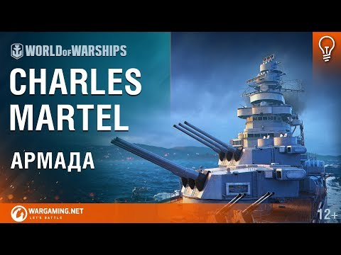 Армада: Charles Martel | World Of Warships