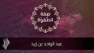 عبد الواحد بن زيد - د.محمد خير الشعال