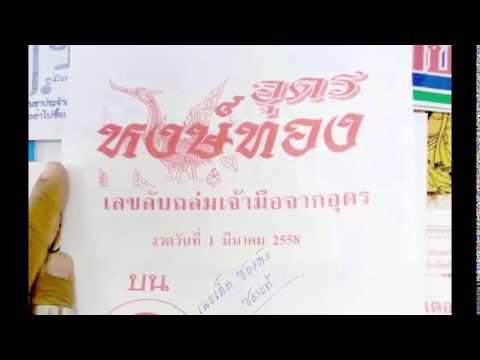 เลขเด็ดงวดนี้ หวยซองอุดร หงษ์ทอง 1/03/58