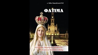 Роздуми про об'явлення Матері Божої У Фатімі