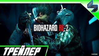 Трейлер Игры Resident Evil 2 с E3 2018 PS4 Pro 4K