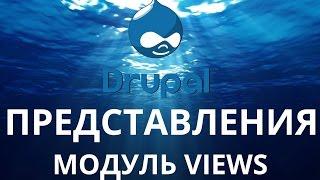Drupal 7. Основы работы с представлениями. Модуль Views