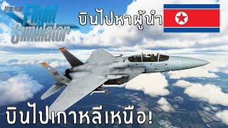 Microsoft Flight Simulator - บินไปเกาหลีเหนือ โดนยิงจนเครื่องตก!