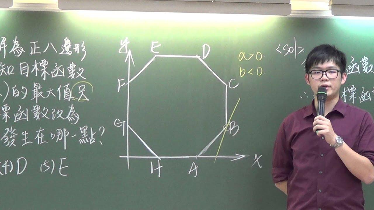 [高中數學][104學測][單選04][線性規劃][威全老師主講][周杰數學] - YouTube