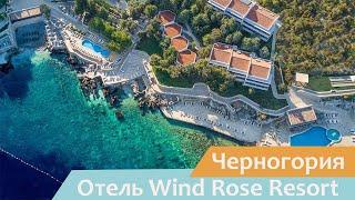 Отель Wind Rose Resort Добра Вода Черногория Видео обзор