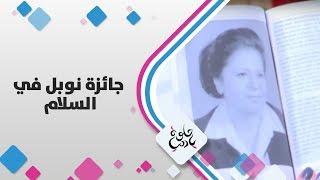 تغريد حكمت - جائزة نوبل في السلام
