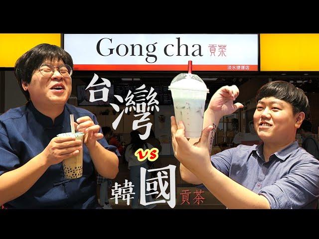 貢茶人氣五大飲品 韓國歐巴試喝給你看 韓國歐巴 胖東&在泓