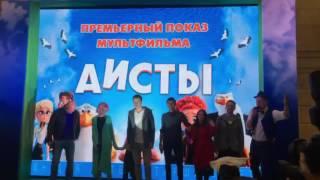 Пресс-встреча с актерами озвучивавшие мультфильм Аисты