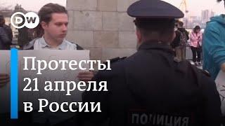 Как проходили несогласованные акции за Навального в разных городах России 21 апреля