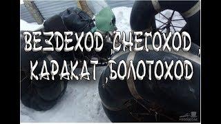 ВЕЗДЕХОД ,СНЕГОХОД ,КАРАКАТ ,БОЛОТОХОД. Самоделка из мотоцикла Урал.