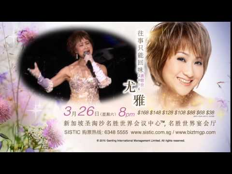 You Ya Reminiscing The Past 2016 Concert  尤雅往事只能回味2016演唱会