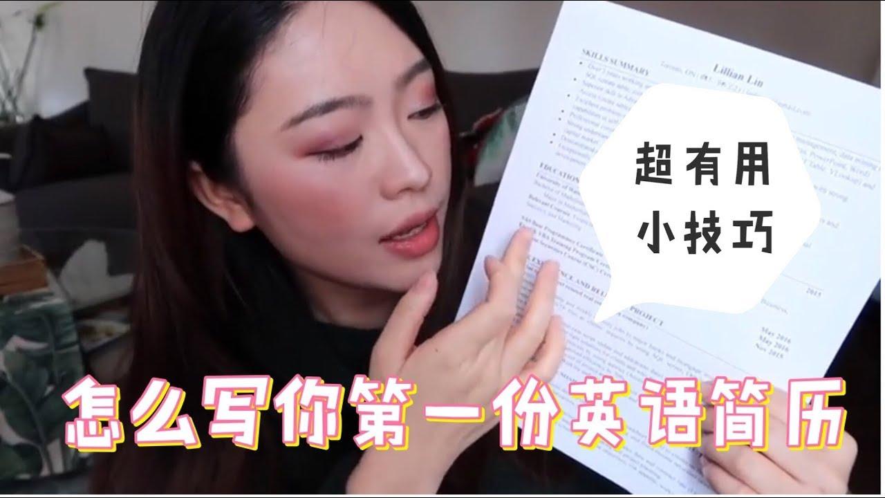 答應你們的英文簡歷tips|沒有經驗的英文簡歷寫法 更容易拿到面試的寫法(北美適用) - YouTube