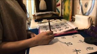 漢字アートとしては第一人者の諭黄(深津諭美子・深津絵里の母親)と映...