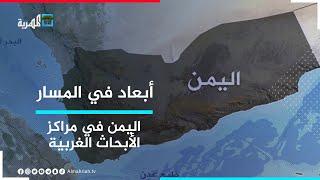 اليمن في مراكز الأبحاث الغربية.. حوار علي صلاح | أبعاد في المسار