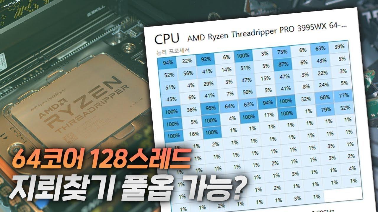 64코어 128스레드!! 현존 최고 CPU🥊 스레드리퍼 프로 3995WX 언박싱
