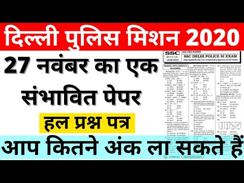 DELHI POLICE CONSTABLE 27 NOVEMBER 2020 EXPECTERD PAPER | DELHI POLICE PREVIOUS YEAR PAPER | BSA DP