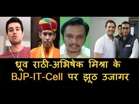 Reality Of Dhurv Rathee on BJP IT Cell Part 2 - Mahavir Prasad or Abhishek Mishra Call Recording