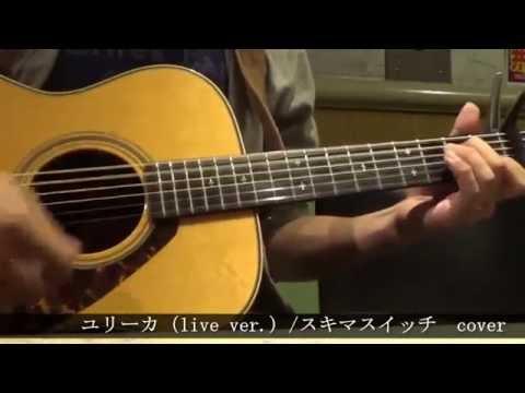 ユリーカ(live ver)/スキマスイッチ 弾き語りcover