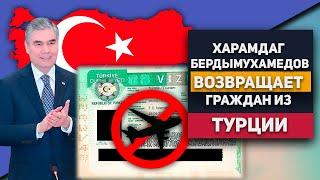 Туркменистан: Харамдаг Бердымухамедов Возвращает Граждан из Турции