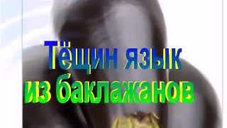 ТЁЩИН ЯЗЫК из БАКЛАЖАН (мелкая нарезка).Рецепт приготовления баклажан.