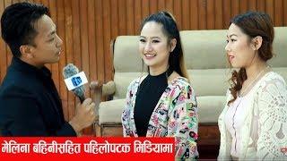 मेलिनाकी बहिनी पहिलोपटक मीडियामा, दिदीभन्दा कम छैन् स्वर Interview with Melina Rai& Junu Rai