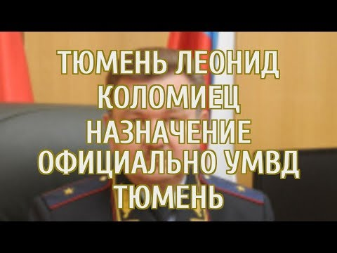 🔴 Нового начальника тюменской полиции представили подчиненным