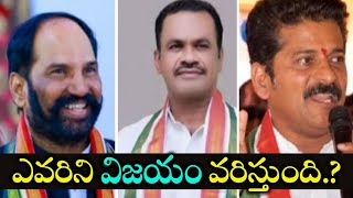 ఎవరిని విజయం వరిస్తుంది? | Will Revanth Reddy Win In Malkajgiri Constituency? | Challenge Mantra