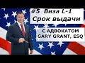 Виза L1 Срок выдачи    Адвокат Gary Grant